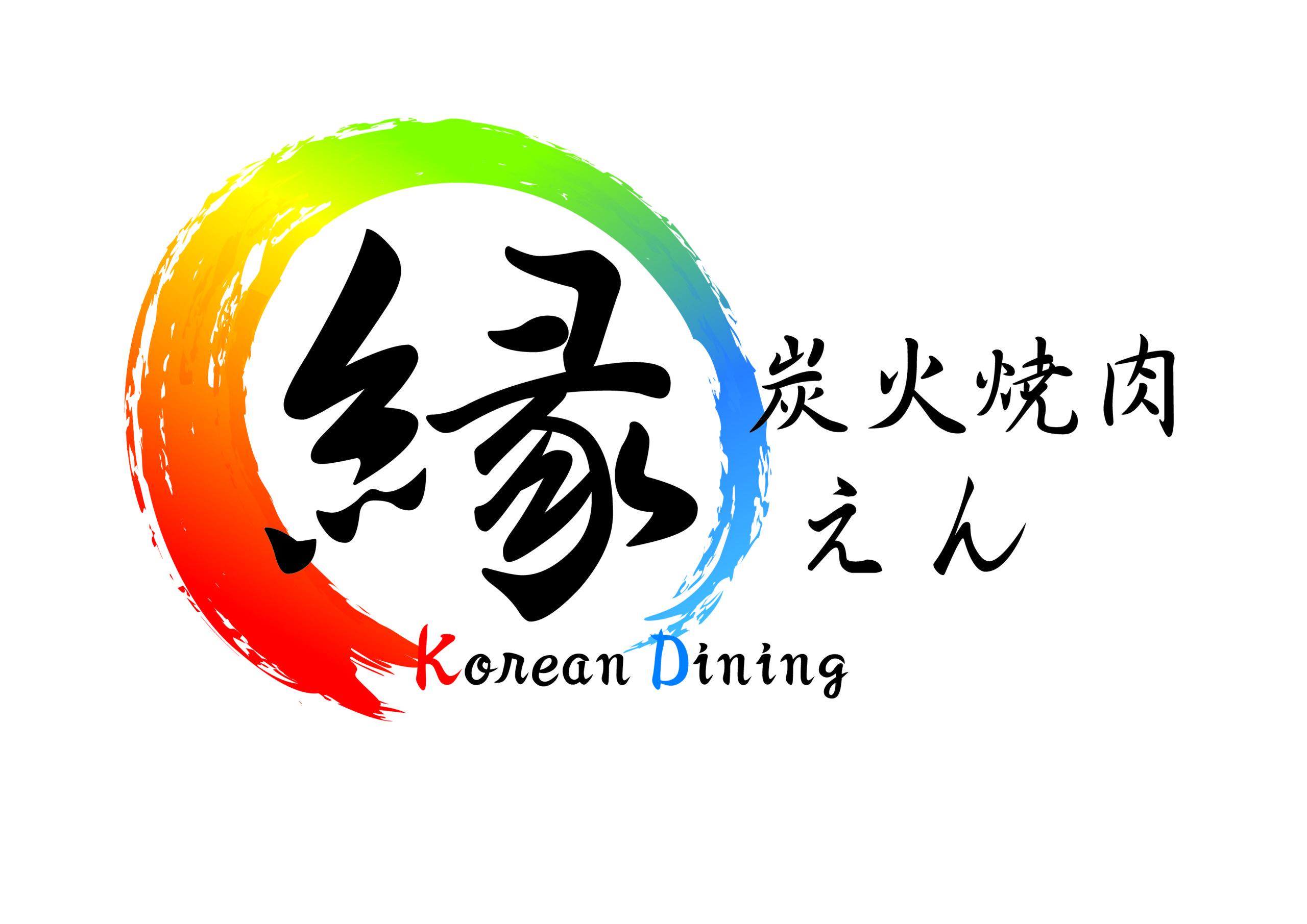 焼肉 縁|上田市の焼肉、焼肉のテイクアウト